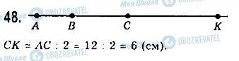 ГДЗ Геометрія 7 клас сторінка 48