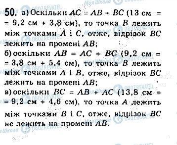 ГДЗ Геометрія 7 клас сторінка 50