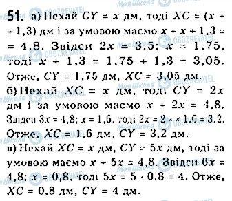 ГДЗ Геометрія 7 клас сторінка 51