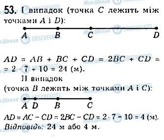 ГДЗ Геометрія 7 клас сторінка 53