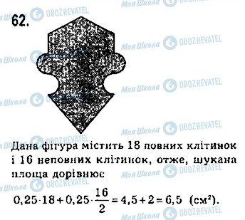 ГДЗ Геометрія 7 клас сторінка 59
