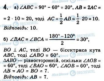 ГДЗ Геометрія 7 клас сторінка 4