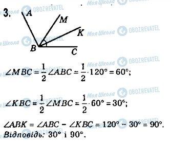 ГДЗ Геометрия 7 класс страница 3