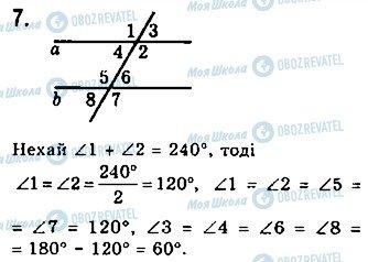 ГДЗ Геометрия 7 класс страница 7