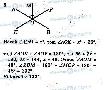 ГДЗ Геометрия 7 класс страница 9