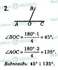 ГДЗ Геометрия 7 класс страница 2