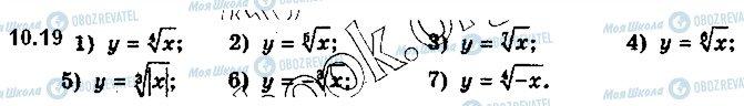 ГДЗ Алгебра 10 клас сторінка 19