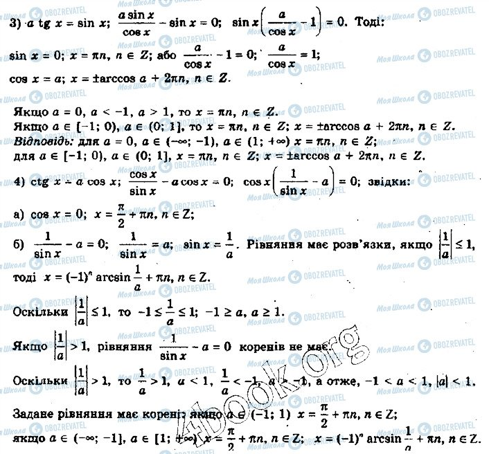 ГДЗ Алгебра 10 класс страница 1