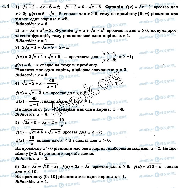 ГДЗ Алгебра 10 класс страница 4