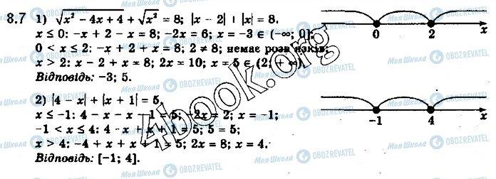 ГДЗ Алгебра 10 клас сторінка 7
