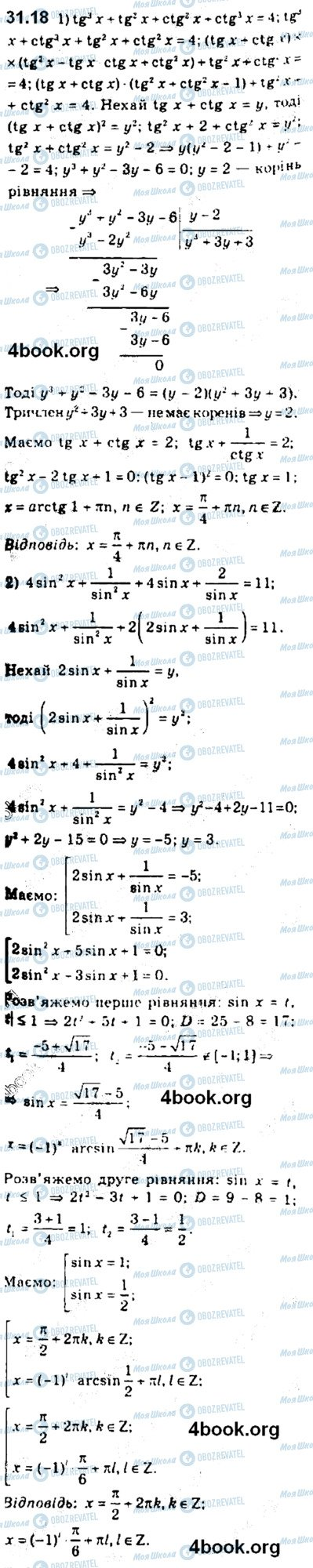ГДЗ Алгебра 10 клас сторінка 18