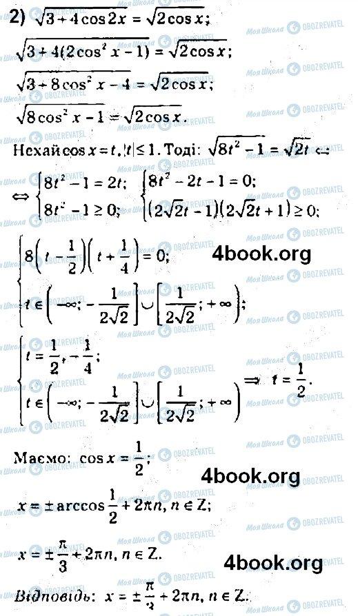 ГДЗ Алгебра 10 класс страница 24