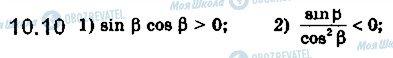 ГДЗ Математика 10 класс страница 10