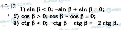 ГДЗ Математика 10 класс страница 13