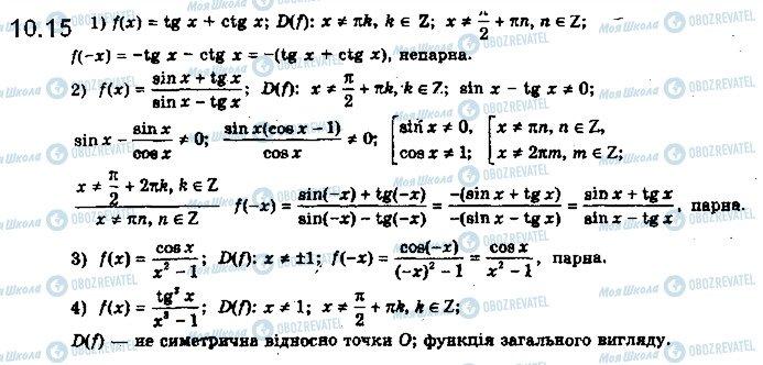 ГДЗ Математика 10 класс страница 15