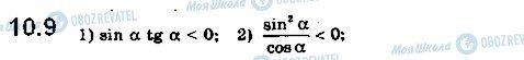 ГДЗ Математика 10 класс страница 9