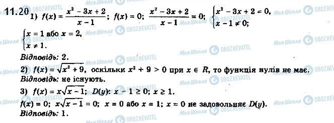 ГДЗ Математика 10 клас сторінка 20