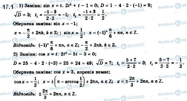 ГДЗ Математика 10 клас сторінка 1