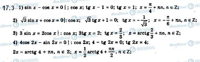 ГДЗ Математика 10 клас сторінка 3