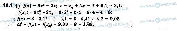 ГДЗ Математика 10 класс страница 1