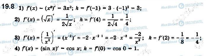ГДЗ Математика 10 класс страница 8