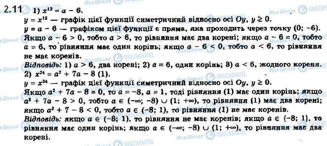 ГДЗ Математика 10 клас сторінка 11