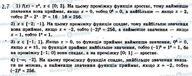 ГДЗ Математика 10 клас сторінка 7
