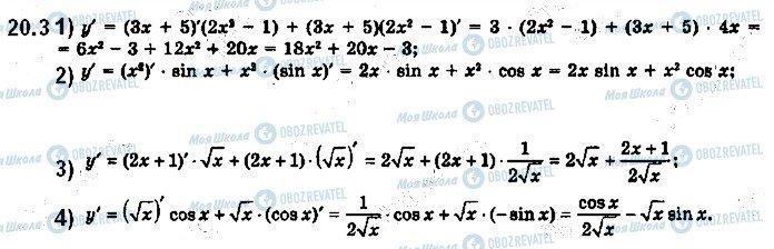 ГДЗ Математика 10 класс страница 3
