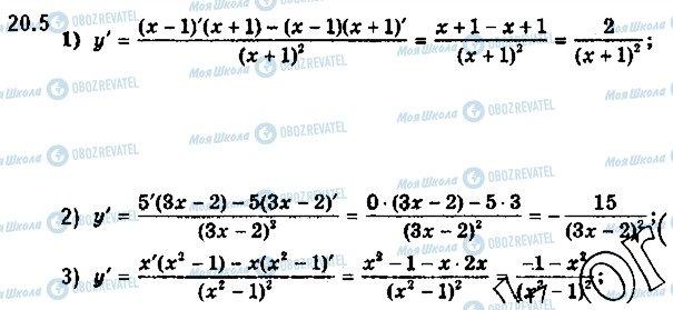 ГДЗ Математика 10 клас сторінка 5