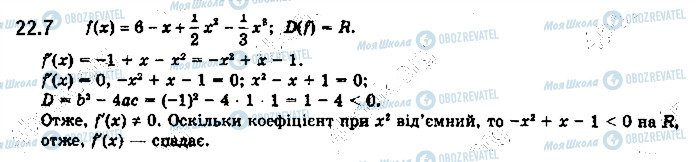 ГДЗ Математика 10 класс страница 7