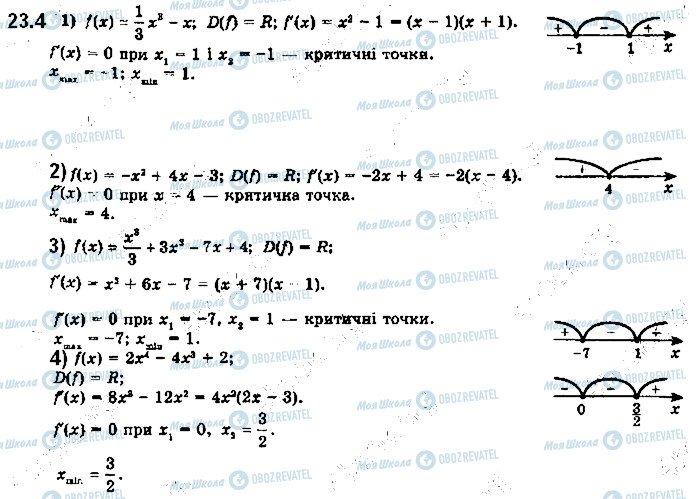 ГДЗ Математика 10 класс страница 4
