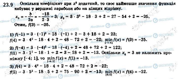 ГДЗ Математика 10 клас сторінка 9