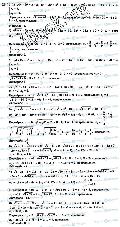 ГДЗ Математика 10 клас сторінка 16