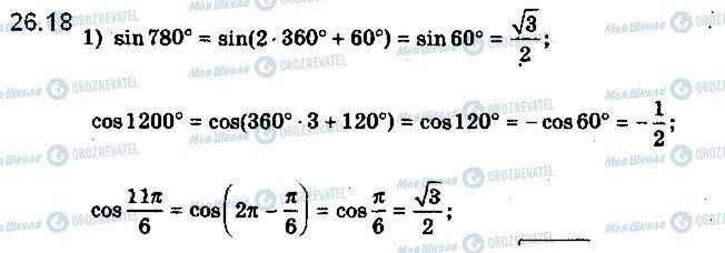 ГДЗ Математика 10 клас сторінка 18