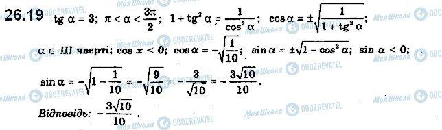 ГДЗ Математика 10 клас сторінка 19