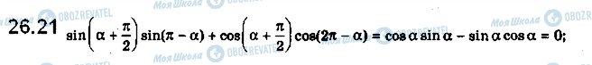ГДЗ Математика 10 клас сторінка 21
