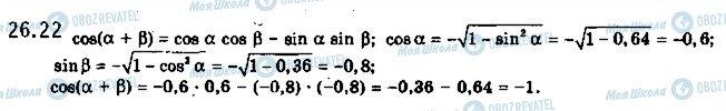 ГДЗ Математика 10 клас сторінка 22