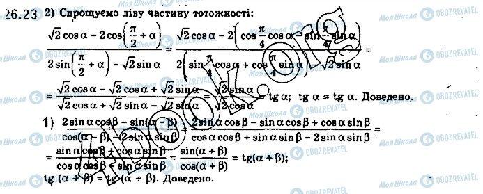 ГДЗ Математика 10 клас сторінка 23