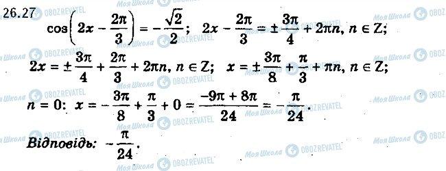 ГДЗ Математика 10 клас сторінка 27