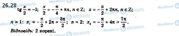ГДЗ Математика 10 клас сторінка 28