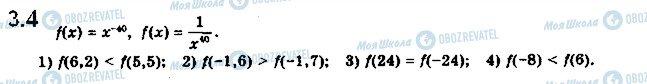ГДЗ Математика 10 клас сторінка 4