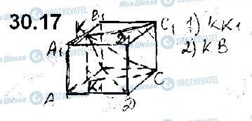 ГДЗ Математика 10 клас сторінка 17