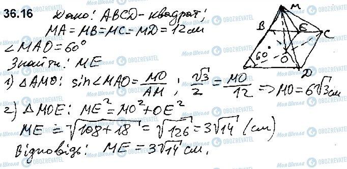 ГДЗ Математика 10 класс страница 16