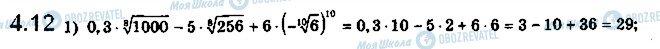 ГДЗ Математика 10 клас сторінка 12