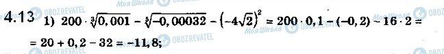 ГДЗ Математика 10 клас сторінка 13