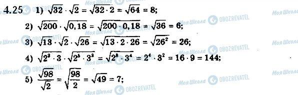 ГДЗ Математика 10 клас сторінка 25