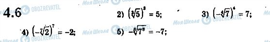 ГДЗ Математика 10 клас сторінка 6