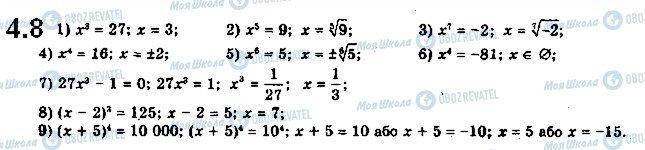 ГДЗ Математика 10 клас сторінка 8