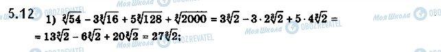 ГДЗ Математика 10 класс страница 12