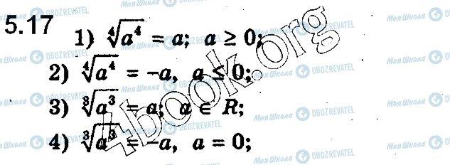 ГДЗ Математика 10 класс страница 17